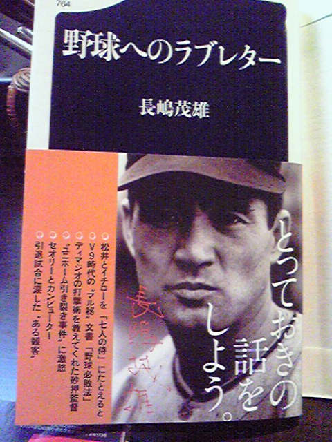 長嶋茂雄の画像 p1_30